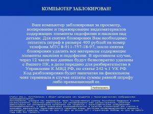 Лечение вирусов в Мелитополе