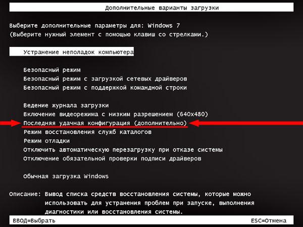 запуск дополнительных параметров загрузки windows 7