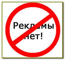 blokirovka-reklamyi1