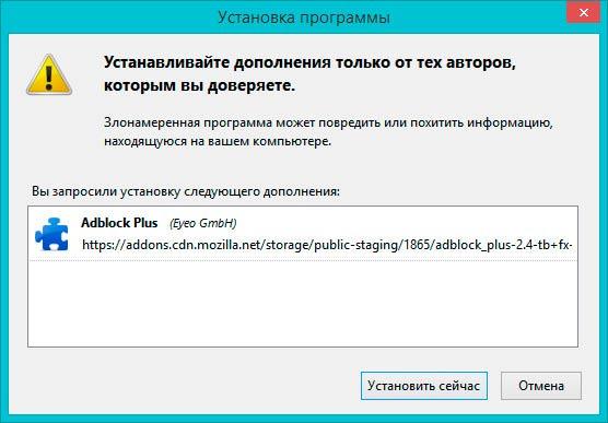 убрать рекламу в браузере Mozilla Firefox