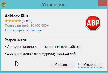 убрать рекламу в браузере Google Chrome