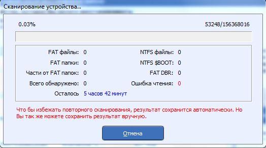 Power Data Recovery - программа для восстановления случайно удаленных файлов