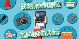 Группа вконтакте - Бесплатный Мелитополь