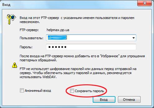 окно ввода пароля пользователя FTP
